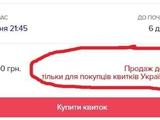 Нарушение законодательства? Как реализуются билеты на матчи сборной Украины с Литвой и Португалией