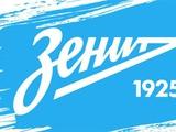 «Зенит» презентовал новый логотип