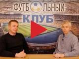 Монзолевский: от футбола «Газпрома» и Ахметова - к самоокупаемости