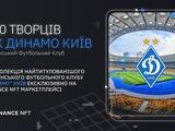 «Динамо» станет первым спортивным клубом в мире, который будет продавать NFT-билеты