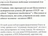 Январский привет от Петровича...