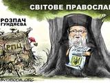 Истерика московской секты, или Прощай, вечно шестая