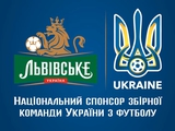 «Львовское» — новый спонсор сборной Украины