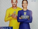 ФФУ выпустила календарь с игроками женской и мужской сборных Украины (ФОТО)