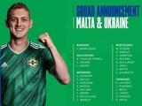 Сборная Северной Ирландии объявила состав на товарищеский матч с Украиной