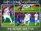 ВИДЕО: Резюме матча «Барселона» — «Динамо», оценки игрокам
