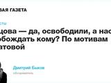 Сенцова — да, освободили, а нас освобождать кому?