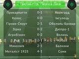 Первая лига, 3-й тур: ВИДЕО голов и обзоры матчей