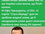 """""""слугі путіна"""" (так звані """"слугі народу"""") виправдовують агресію фашистської Росії"""