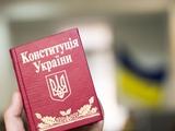 28 июня — праздник, День Конституции Украины!