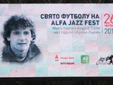 Футбол во Львове в стиле джаз