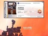 На Марс прибыл именной микрочип с именем «Зари»