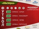 ФФУ начала продажу абонементов на все домашние матчи Евро-2020