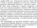 Игра Шовковского и Эйфелева башня...