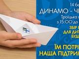Акция болельщиков «Динамо» по помощи детским домам и поддержке украинских моряков