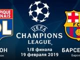 Лион vs Барселона. В ожидании будущих свершений