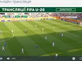 Прямая трансляция матча Украина — Италия