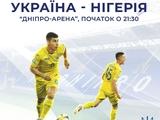 Украина — Нигерия: опрос на игрока матча