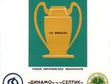 """""""Динамо"""" Киев-1986.  Здравствуй, «Селтик» Глазго, и прощай!"""