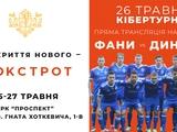 Футболисты «Динамо» сыграют в киберфутбол с болельщиками
