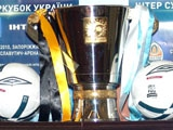 В Запорожье презентовали Суперкубок Украины