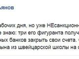 Санкции начали действовать.