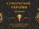 «Шахтер» — «Динамо»: опрос на лучшего игрока матча