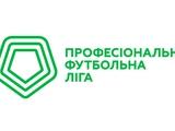 Определился предварительный состав участников чемпионата Украины во второй лиге