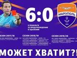 «Мариуполь» страшен в гневе. «Может хватит?!», — так озаглавлено заявление клуба в связи с судейством Арановского