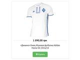 «Динамо» сыграет с «Бешикташем» в белой форме