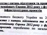 Казус: в бюджет Украины-2014 заложены деньги на подготовку к Евро-2012 (ФОТО)