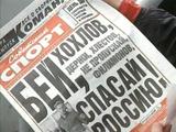 Стала известна подлинная причина появления заголовка: «Бей, Хохлов, спасай Россию!»