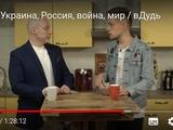 вДудь / Гордон - Украина, Россия, война, мир
