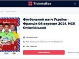 Офіційно !!! Квитки на матч Україна - Франція вже у продажу !!!