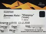 За прошедшие сутки на матч «Динамо» — «Яблонец» продано около двух тысяч билетов