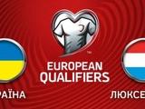 Украина vs Люксембург. Результат, каков он есть...