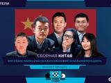 Сборная Китая побеждает в Кубке Наций ФИДЕ и Chess.com