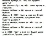 """Настроение россиян можно определить по их """"оптимистическим"""" анекдотам)))"""