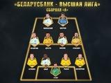 Милевский вошел в символическую сборную чемпионата Беларуси