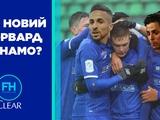 """Домашнє завдання """"Динамо"""". Хто буде забивати?"""