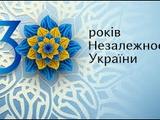 З Ювілем тебе, Україно ! З Днем Незалежності !