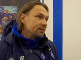 Игорь Костюк: «Мы не допускаем, чтобы игроки «Динамо» выходили на поле расслабленными»
