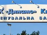 «Динамо» проведет контрольный матч с представителем второй лиги