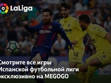 MEGOGO покажет все матчи чемпионата Испании-2018/19