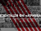20 августа состоится презентация ФК «Кривбасс»
