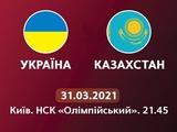 Украина — Казахстан: стартовые составы команд. В два форварда. И с Трубиным в воротах