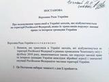 Комитет Верховной Рады поддержал проект о запрете трансляции ЧМ-2018