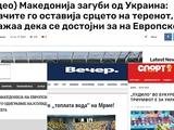 Украина — Северная Македония: обзор македонских СМИ