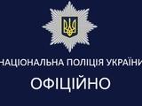 Официально. Информация полиции по факту хулиганских действий на НСК «Олимпийский»