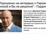 Узеленського продовжують разом зі своїми кураторами шухати шляхи для виведення фашистської Росії з-під удару